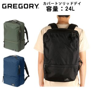 GREGORY グレゴリー カバートソリッドデイ COVERT SOLID DAY 【カバン】バックパック 日本正規品|snb-shop