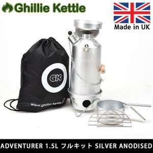 Ghillie Kettle ギリーケトル ADVENTURER 1.5L フルキット SILVER ANODISED (S/A) 3215008 【BBQ】【GLIL】キャンプ アウトドア ボイラー|snb-shop