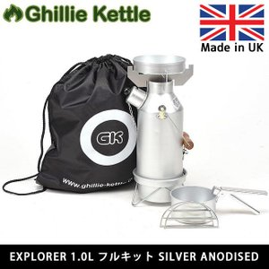 Ghillie Kettle ギリーケトル EXPLORER 1.0L フルキット SILVER ANODISED (S/A) 3215010 【BBQ】【GLIL】キャンプ アウトドア ボイラー|snb-shop