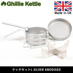 Ghillie Kettle ギリーケトル クックキットL SILVER ANODISED (S/A) 3215014 【BBQ】【GLIL】キャンプ アウトドア ボイラー|snb-shop