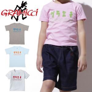 グラミチ GRAMICCI KIDS GRAMICCI TEE キッズグラミチTシャツ GKT-18S206 【半袖/キッズ】【メール便発送・代引き不可】|snb-shop