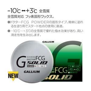 ガリウム GALLIUM ドクターFCG SOLID (10g) DR2010|snb-shop