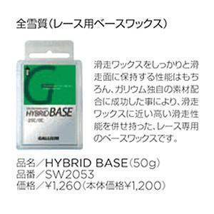 ガリウム GALLIUM HYBRID BASE (50g) SW2053【メール便対応・代引不可】|snb-shop