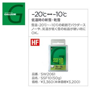 ガリウム GALLIUM SSF10(50g) SW2061【メール便対応・代引不可】|snb-shop