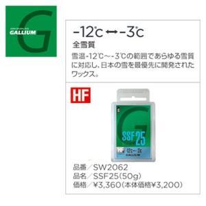 ガリウム GALLIUM SSF25(50g) SW2062【メール便・代引不可】|snb-shop