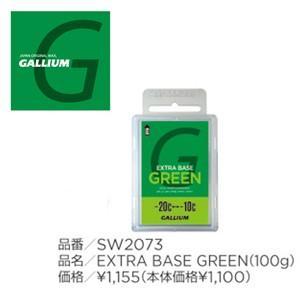 ガリウム GALLIUM EXTRA BASE GREEN(100g) SW2073【メール便対応・代引不可】|snb-shop