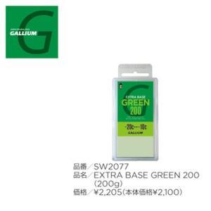 ガリウム GALLIUM EXTRA BASE GREEN(200g) SW2077【メール便対応・代引不可】|snb-shop