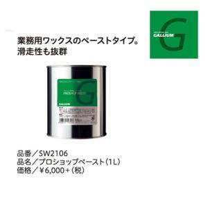 ガリウム GALLIUM プロショップ ペースト(1L) SW2106|snb-shop