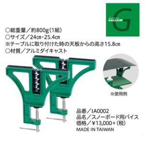 ガリウム GALLIUM スノーボード用バイス IA0002|snb-shop
