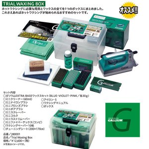 ガリウム GALLIUM トライアルワクシングボックス Trial Waxing Box JB0001|snb-shop