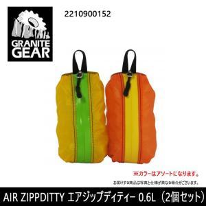 【メール便・代引不可】GRANITE GEAR グラナイトギア ポーチセット AIR ZIPPDITTY  エアジップディティー 0.6L(2個セット) 2210900152|snb-shop