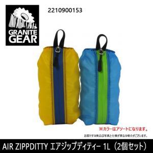【メール便・代引不可】GRANITE GEAR グラナイトギア ポーチセット AIR ZIPPDITTY  エアジップディティー 1L(2個セット) 2210900153|snb-shop