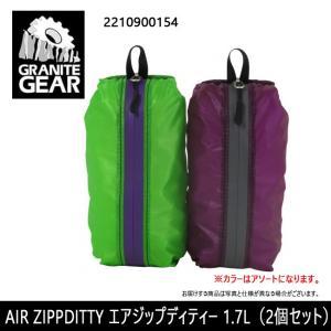 【メール便・代引不可】GRANITE GEAR グラナイトギア ポーチセット AIR ZIPPDITTY  エアジップディティー 1.7L(2個セット) 2210900154|snb-shop