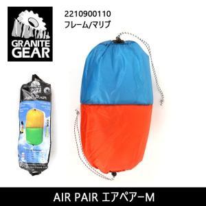 GRANITE GEAR グラナイトギア 収納袋 AIR PAIR エアペアーM 2210900110 【カバン】収納袋 アウトドア キャンプ トラベル 旅行 登山|snb-shop