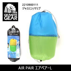 GRANITE GEAR グラナイトギア 収納袋 AIR PAIR エアペアーL 2210900111 【カバン】収納袋 アウトドア キャンプ トラベル 旅行 登山|snb-shop