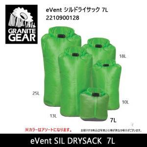 【メール便・代引不可】GRANITE GEAR グラナイトギア スタッフサック eVent SIL DRYSACK eVent シルドライサック 7L 2210900128|snb-shop