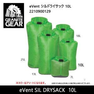 【メール便・代引不可】GRANITE GEAR グラナイトギア スタッフサック eVent SIL DRYSACK eVent シルドライサック 10L 2210900129|snb-shop