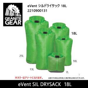 【メール便・代引不可】GRANITE GEAR グラナイトギア スタッフサック eVent SIL DRYSACK eVent シルドライサック 18L 2210900131|snb-shop