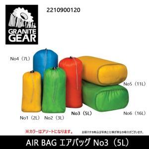 【メール便・代引不可】GRANITE GEAR グラナイトギア 収納袋 AIR BAG エアバッグ No3(5L) 2210900120 【カバン】|snb-shop