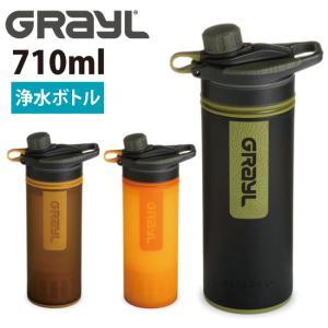 GRAYL グレイル ジオプレスピュリファイヤー 1899153 【水筒/浄水ボトル/アウトドア】|snb-shop