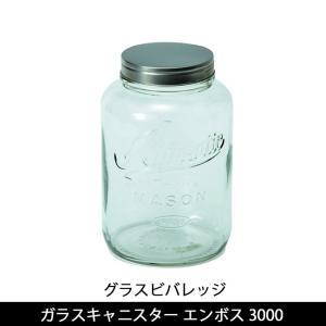 Glass Beverage グラスビバレッジ ガラスキャニスター エンボス 3000  【雑貨】 ガラスジャー グラスジャー ガラス容器 ガラス保存容器|snb-shop