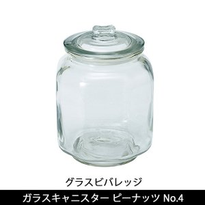 Glass Beverage グラスビバレッジ ガラスキャニスター ピーナッツ No.4  【雑貨】 ガラスジャー グラスジャー ガラス容器 ガラス保存容器|snb-shop