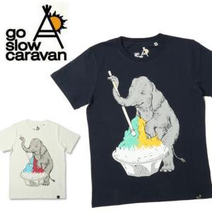 go slow caravan ゴースローキャラバン ゾウかき氷TEE 311916  【Tシャツ/コットン/アウトドア/フェス】【メール便・代引不可】 snb-shop