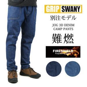 GRIP SWANY グリップスワニー 別注 FIREPROOF JOG 3D DENIM CAMP...