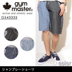 ジムマスター gym master パンツ シャンブレーショーツ G543333 snb-shop