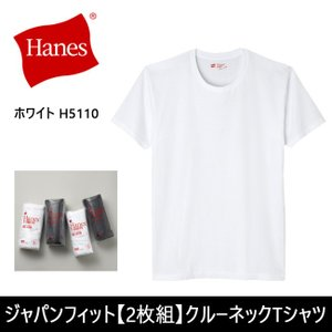 ヘインズ Hanes ジャパンフィット【2枚組】クルーネックTシャツ ホワイト H5110 【服】 Tシャツ 無地 シンプル メンズ Uネック|snb-shop