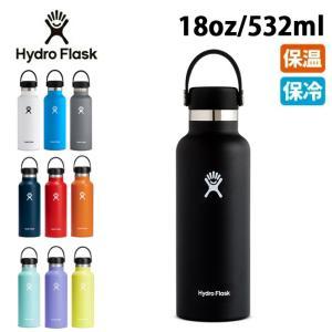 Hydro Flask ハイドロフラスク 18 oz Standard Mouth HYDRATION (532ml) 5089013 【雑貨】【BTLE】 ボトル 水筒|snb-shop