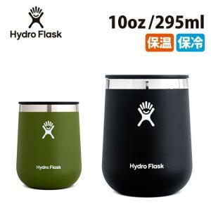 Hydro Flask ハイドロフラスク 10 oz Wine Tumbler (295ml) 5089050 【雑貨】【BTLE】 ボトル 水筒 BEER & SPIRITS|snb-shop
