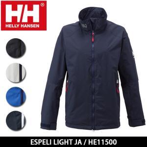 【お取り寄せ】 ヘリーハンセン HELLYHANSEN ジャケット ESPELI LIGHT JA エスプリライトジャケット HE11500 【服】メンズ|snb-shop