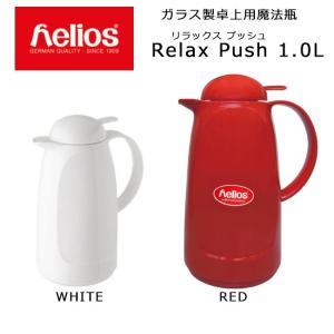 HELIOS/ヘリオス  卓上魔法瓶 Relax Push リラックスプッシュ 【雑貨】|snb-shop