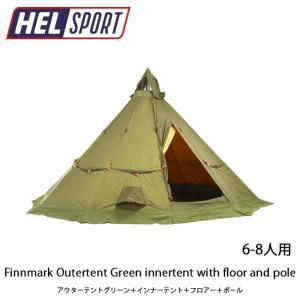 HELSPORT ヘルスポート テント Finnmark Outertent Green innertent with floor and pole アウターテントグリーン+インナーテント+フロアー+ポール 6-8人用|snb-shop