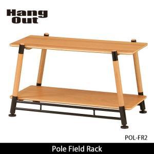 Hang Out ハングアウト ラック Pole Field Rack POL-FR2 【FUNI】【TABL】アウトドア キャンプ コンパクト おしゃれ 室内 二段 snb-shop