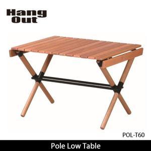 Hang Out ハングアウト テーブル Pole Low Table POL-T60 【FUNI】【TABL】アウトドア キャンプ コンパクト おしゃれ 室内 ローテーブル snb-shop