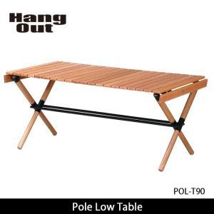 Hang Out ハングアウト テーブル Pole Low Table POL-T90 【FUNI】【TABL】アウトドア キャンプ コンパクト おしゃれ 室内 ローテーブル snb-shop