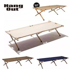 Hang Out ハングアウト Apero Wood Cotto アペロ ウッドコット APR-C190 【アウトドア/キャンプ/ベッド/ベンチ/天然木】 snb-shop