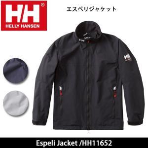 【お取り寄せ】 ヘリーハンセン HELLYHANSEN ジャケット Espeli Jacket エスペリジャケット HH11652 【服】メンズ|snb-shop