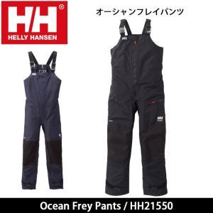 【お取り寄せ】 ヘリーハンセン HELLYHANSEN パンツ OCEAN FREY PNT オーシャンフレイパンツ HH21550 【服】メンズ|snb-shop