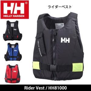 【お取り寄せ】 ヘリーハンセン HELLYHANSEN ベスト ライダーベスト HH81000 【服】メンズ|snb-shop