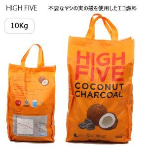 HIGH FIVE ハイファイブ  COCONUT CHARCOAL 10kg  【BBQ】【GLIL】 ヤシガラ炭 バーベキュー BBQ エコ燃料 キャンプ アウトドア|snb-shop