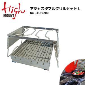 HIGHMOUNT/ハイマウント アジャスタブルグリルセットL   3192200【BBQ】【GLIL】BBQ 調理器具 アウトドア 料理 バーベキュー|snb-shop