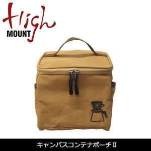 HIGHMOUNT/ハイマウント ポーチ キャンバスコンテナポーチ II 【BBQ】【CZAK】コーヒー キャンプ 鞄 ピクニック ハイキング|snb-shop