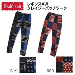 Healthknit ヘルスニット hk-4638  レギンス ユニセックス  レギンスAW クレイジーパッチワーク /(HK-4638)|snb-shop
