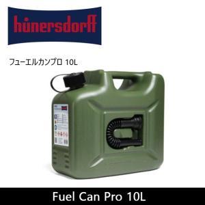 hunersdorff ヒューナースドルフ Fuel Can Pro 10L フューエルカンプロ 10L グリーン 323210 【雑貨】 燃料タンク 燃料キャニスター 給水  ヒューナスドルフ|snb-shop