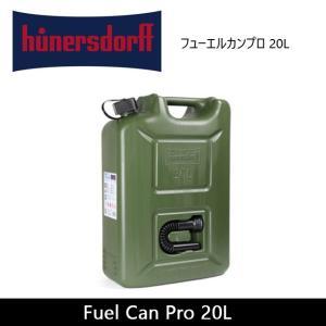 hunersdorff ヒューナースドルフ Fuel Can Pro 20L フューエルカンプロ 20L グリーン 323220 【雑貨】 燃料タンク 燃料キャニスター 給水  ヒューナスドルフ|snb-shop