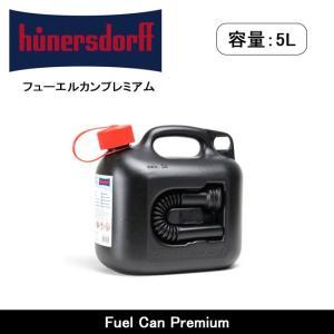 hunersdorff ヒューナースドルフ Fuel Can Premium フューエルカンプレミアム(5L) ブラック 3233 【雑貨】 燃料タンク 燃料キャニスター 給水|snb-shop