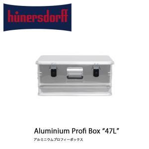 hunersdorff ヒューナースドルフ コンテナー Aluminium Profi Box (47L) アルミニウムプロフィーボックス(47L) 328347 収納ケース アルミ  ヒューナスドルフ|snb-shop